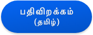 Tamil Button Download